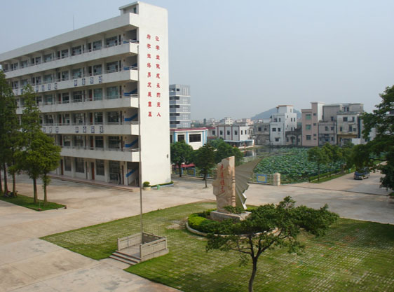 中山第二中学